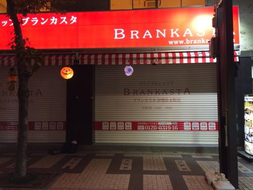 [最新の看板実例] ブランカスタ買取センター様の看板を製作しました。_01