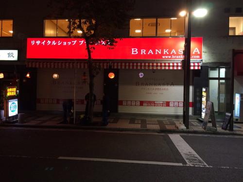 [最新の看板実例] ブランカスタ買取センター様の看板を製作しました。_02