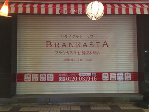 [最新の看板実例] ブランカスタ買取センター様の看板を製作しました。_04