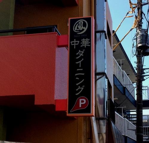 [最新の看板実例] 中華ダイニング 鳳來軒様の看板を製作しました。_02