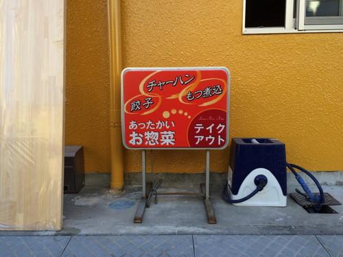 [最新の看板実例] 中華ダイニング 鳳來軒様の看板を製作しました。_04